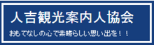 人吉観光案内人協会