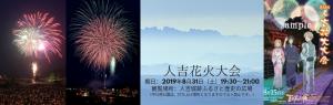 熊本県・人吉商工会議所 2019年8月花火大会