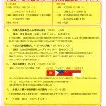 2020年1月22日23日・外国人材活用支援セミナー|熊本県八代市・熊本市