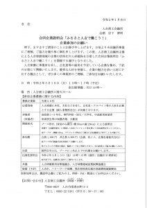 2020年3月16日・合同企業説明会案内文|熊本県人吉市