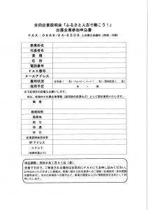 2020年3月16日・合同企業説明会申込用紙|熊本県人吉市