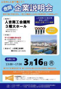 2020年3月16日・合同企業説明会|熊本県人吉市