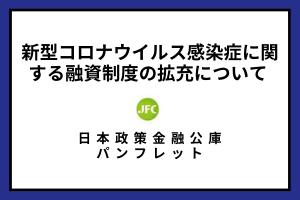 3PR_jfc