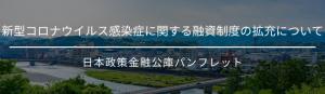 日本政策金融公庫コロナ 人吉商工会議所 熊本県