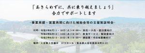 営業再開に向けた補助金等の支援策説明会|人吉商工会議所|熊本県