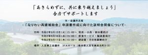 まりわい補助金申請書作成に向けた説明会|人吉商工会議所|熊本県